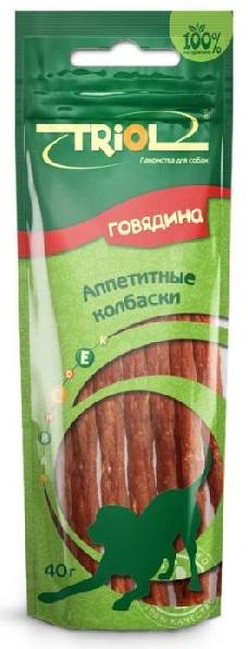 Triol Аппетитные колбаски с говядиной   40 гр