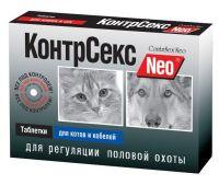 КонтрСекс Neo таблетки д/котов и кобелей 10табл.