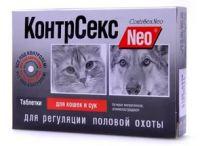 КонтрСекс Neo таблетки д/кошек и сук 10табл.