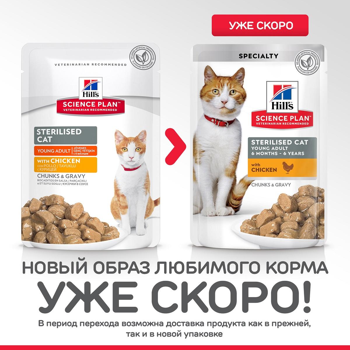 Hill's Science Plan Sterilised Cat Курица 85гр 60296