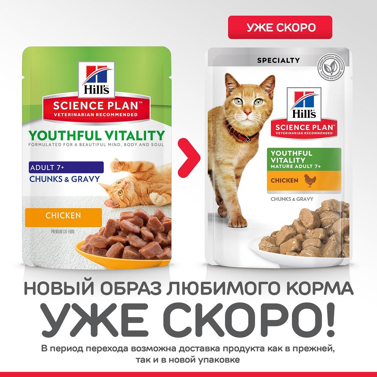 Hill's Science Plan Youthful Vitality Курица 85 гр 60868