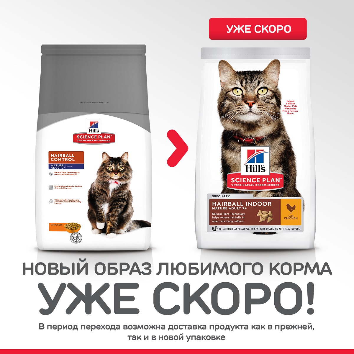 Hill's Science Plan Hairball Control 1,5 кг 50355