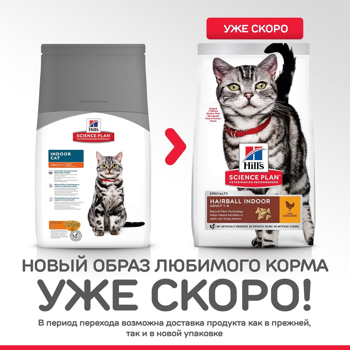 Hill's Science Plan Indoor Cat 1,5 кг 50123