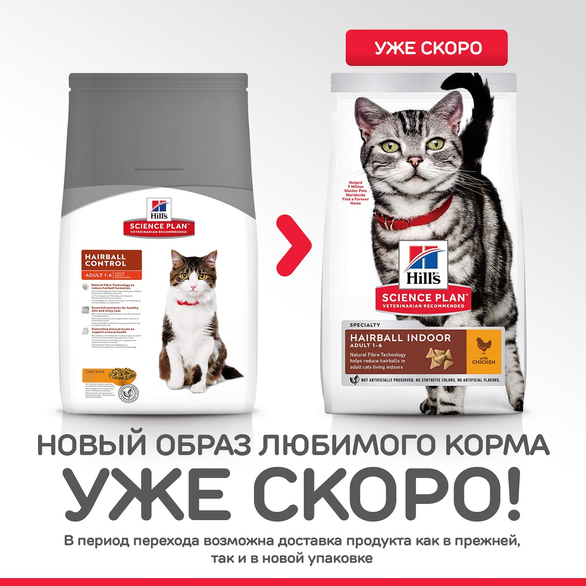 Hill's Science Plan Hairball Control  1,5 кг 50267