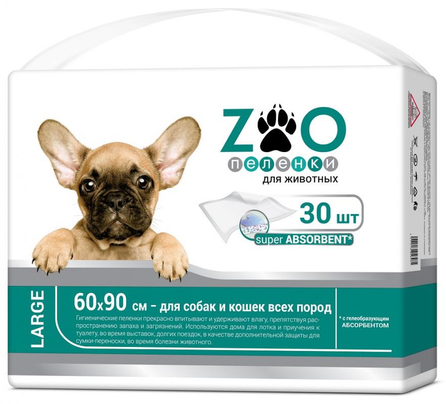 Пеленки ZOO одноразовые впитывающие для животных, 60х90, 30шт.