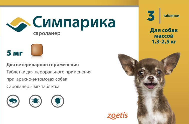 Симпарика (5мг) для собак массой 1,3-2,5кг