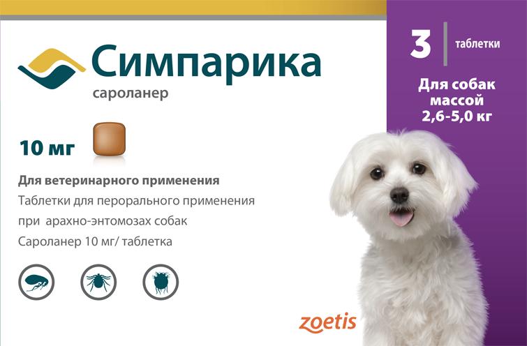 Симпарика (10мг) для собак массой 2,6-5кг