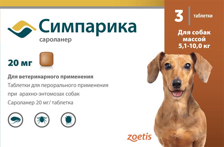 Симпарика (20мг) для собак массой 5,1-10кг