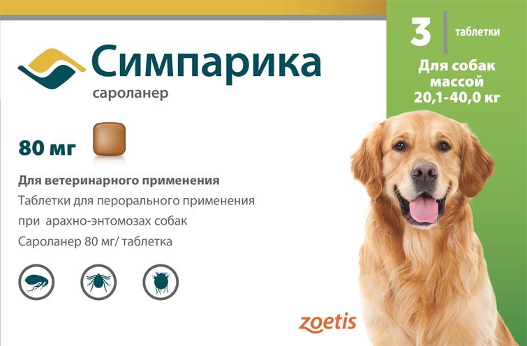 Симпарика (80мг) для собак массой 20,1-40кг