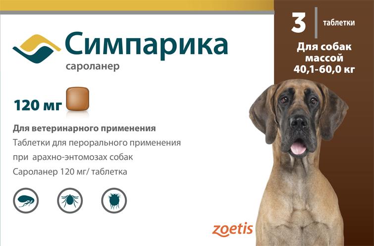 Симпарика (120мг) для собак массой 40-60кг