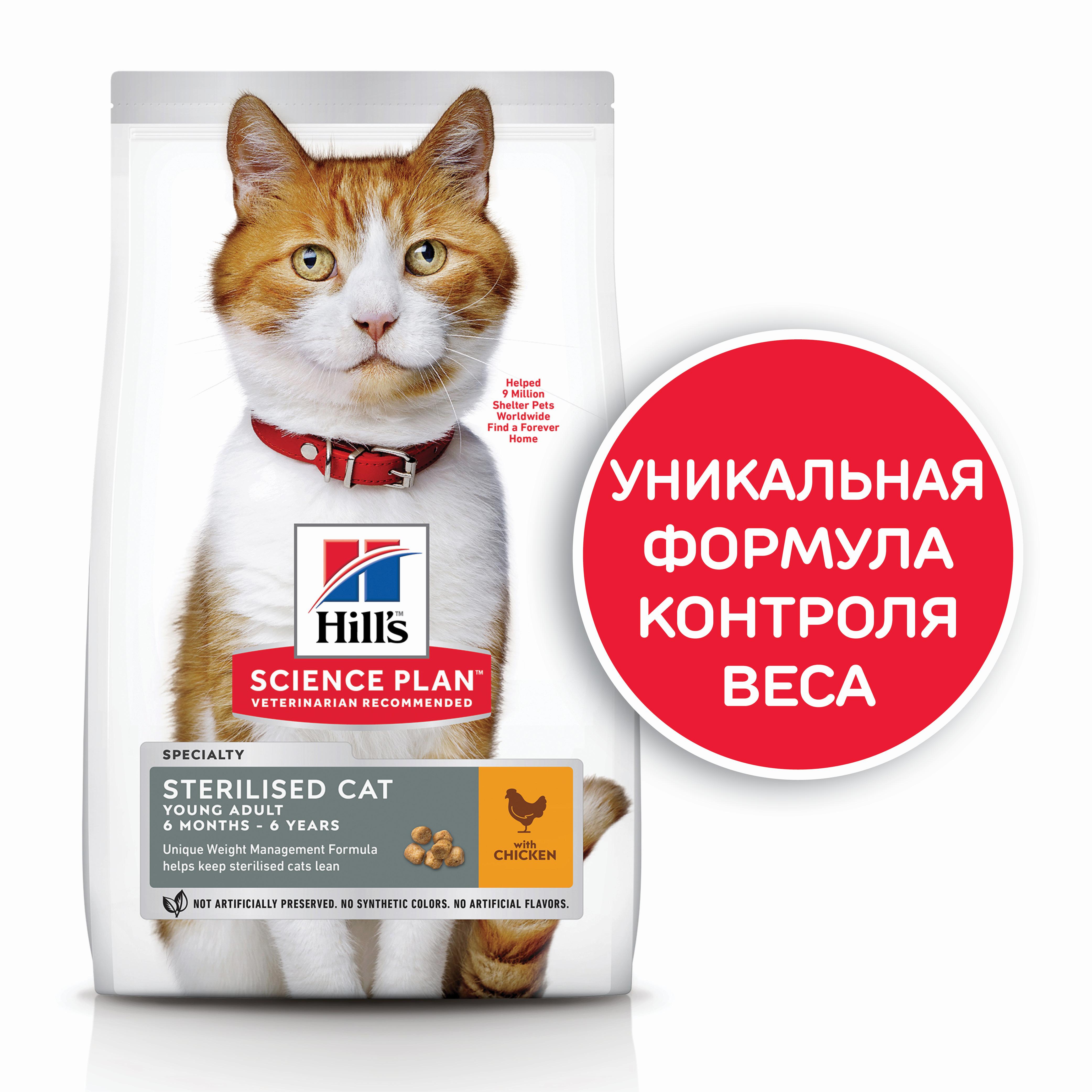 Hill's Science Plan Sterilised Cat с Курицей,10кг 604180