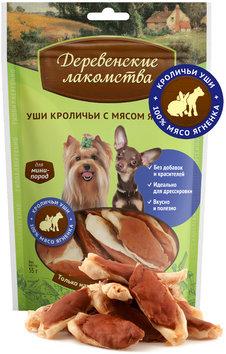 Уши кроличьи с мясом ягненка, 55гр (79711854)