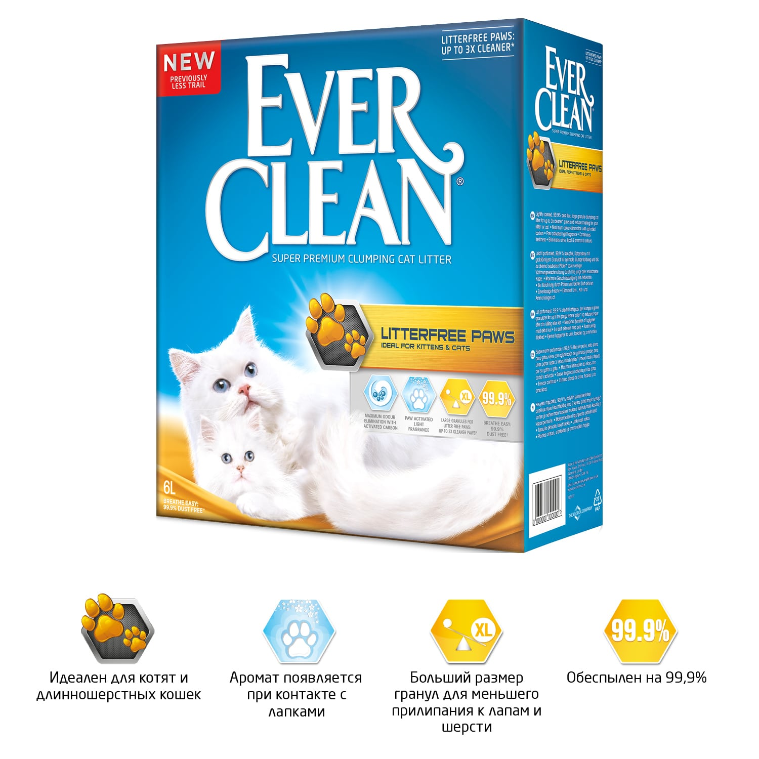 Ever Clean LitterFree Paws, 10 л