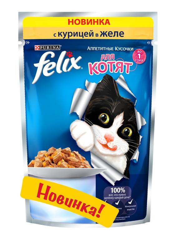 Felix® Аппетитные кусочки с курицей в желе для котят, 85 гр