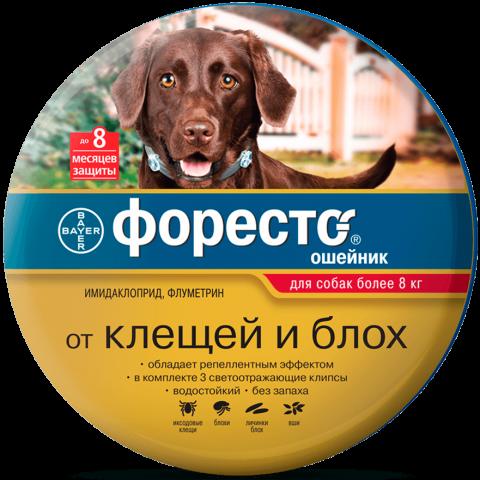 Foresto ошейник для собак весом более 8 кг от блох и клещей, 70см