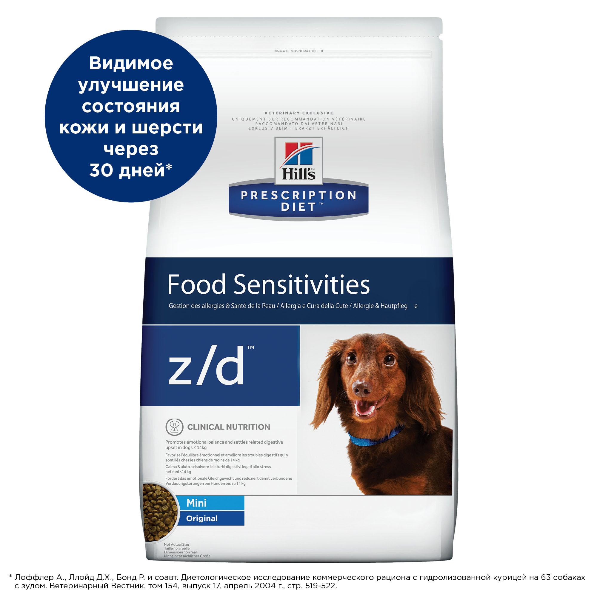 Prescription Diet z/d Mini при пищевой аллергии, 1,5кг 70966