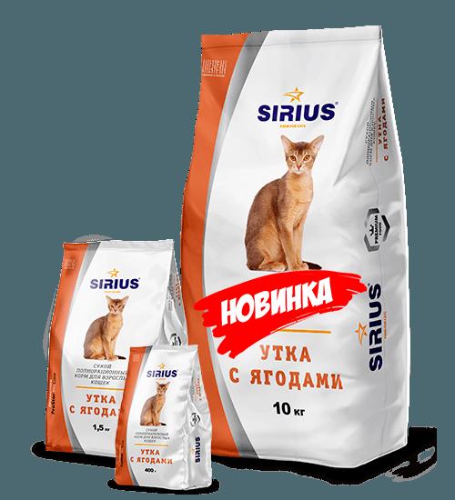 SIRIUS (Сириус) для взрослых кошек, утка с ягодами, 1,5кг
