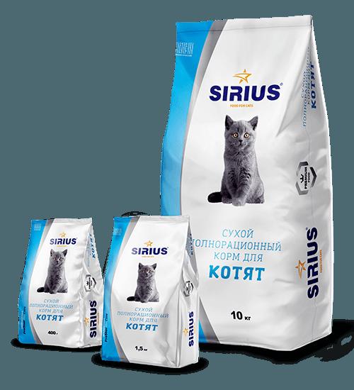 SIRIUS (Сириус) для котят, 1,5кг