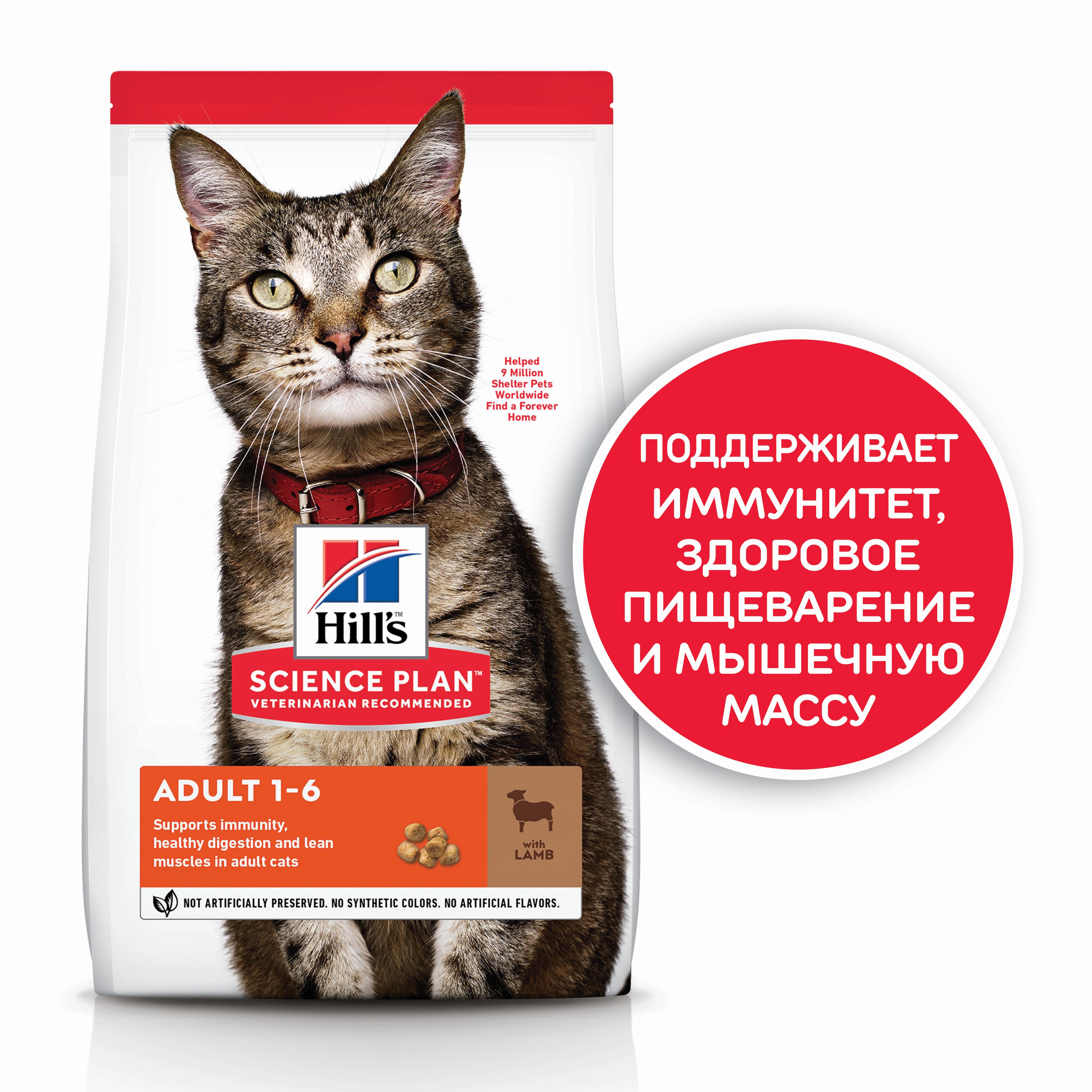 Hill's Science Plan Optimal Care с Ягненком, 1,5 кг 50785