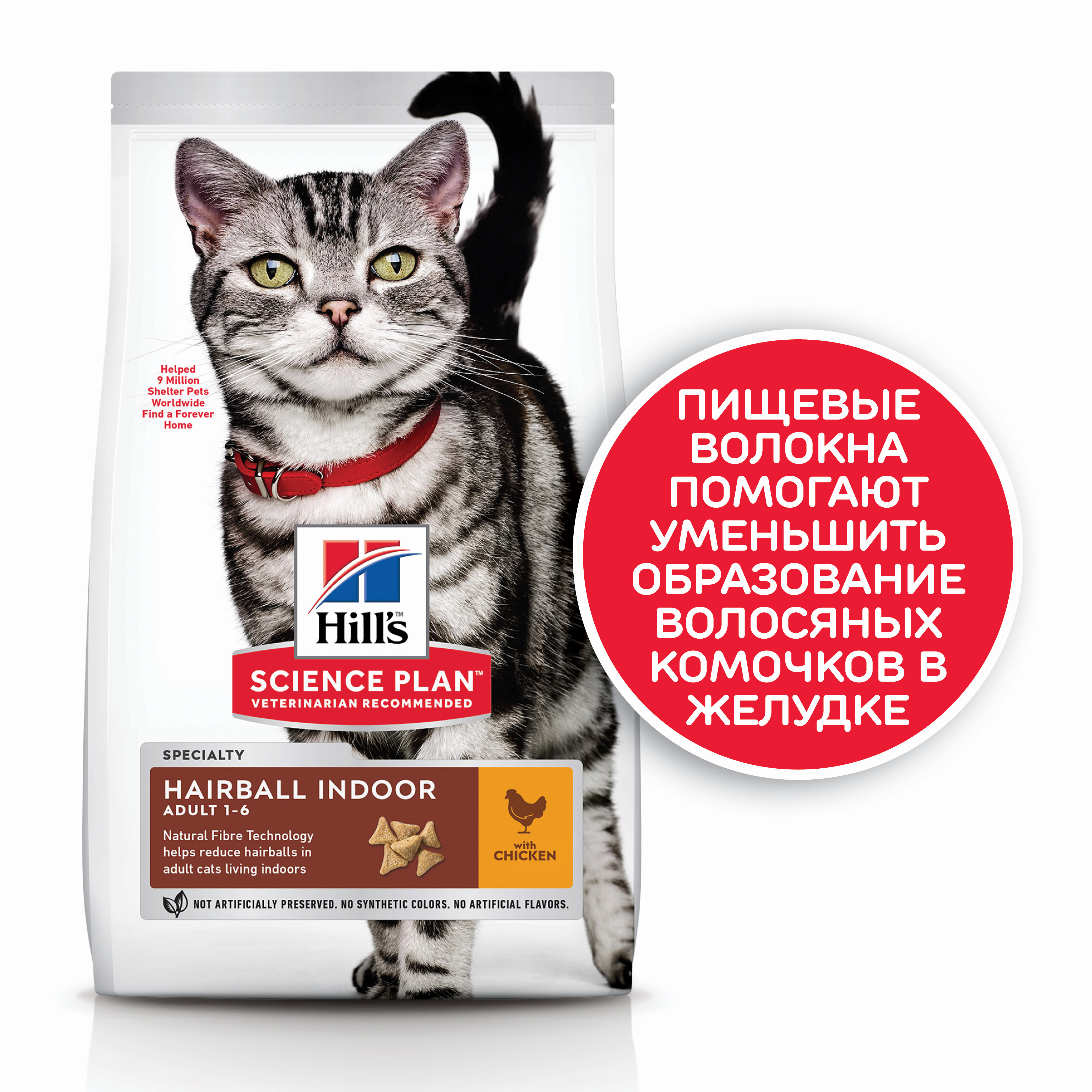 Hill's Science Plan Hairball&Indoor Cat с Курицей, 1,5 кг 604722