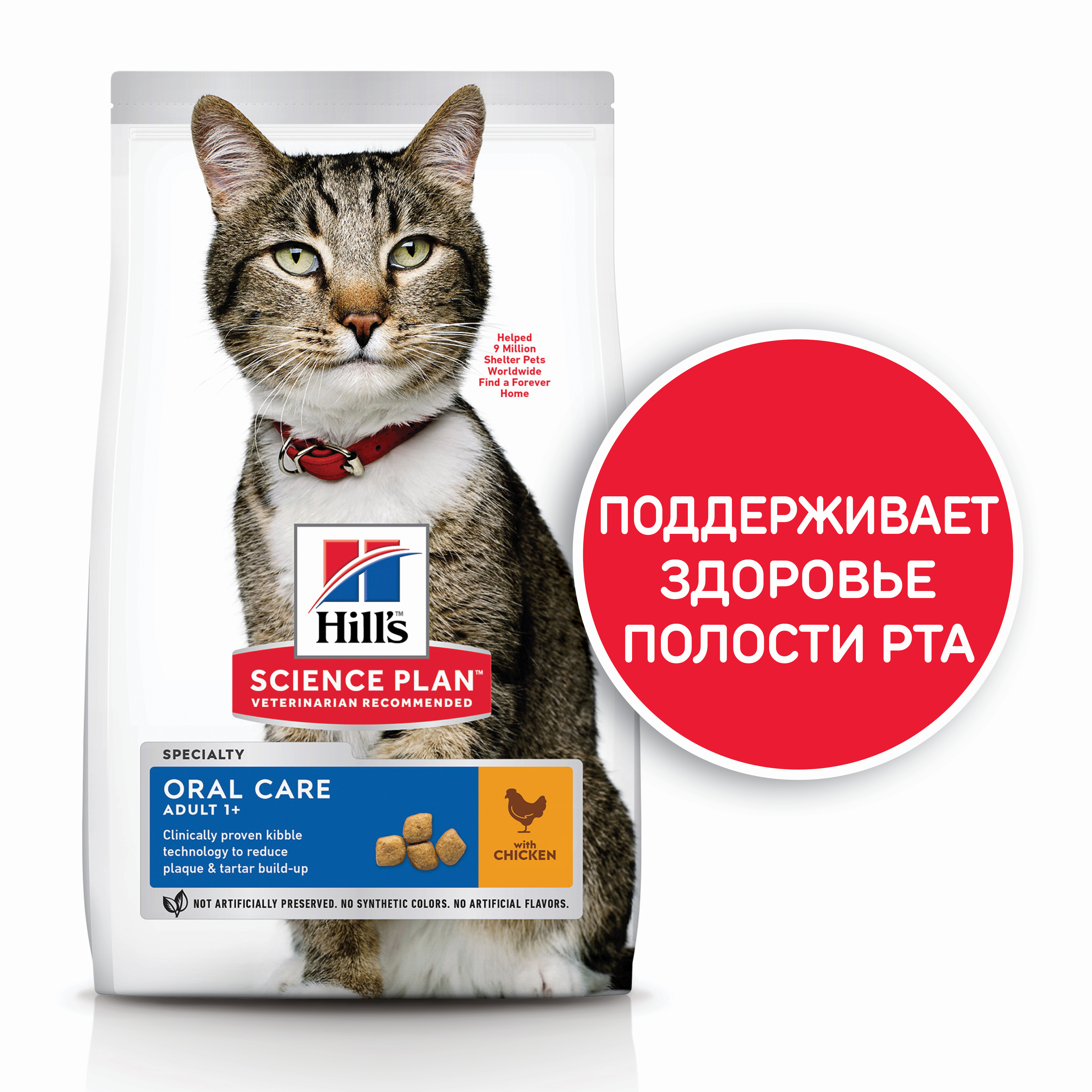 Hill's Science Plan Oral Care 1,5 кг 50594