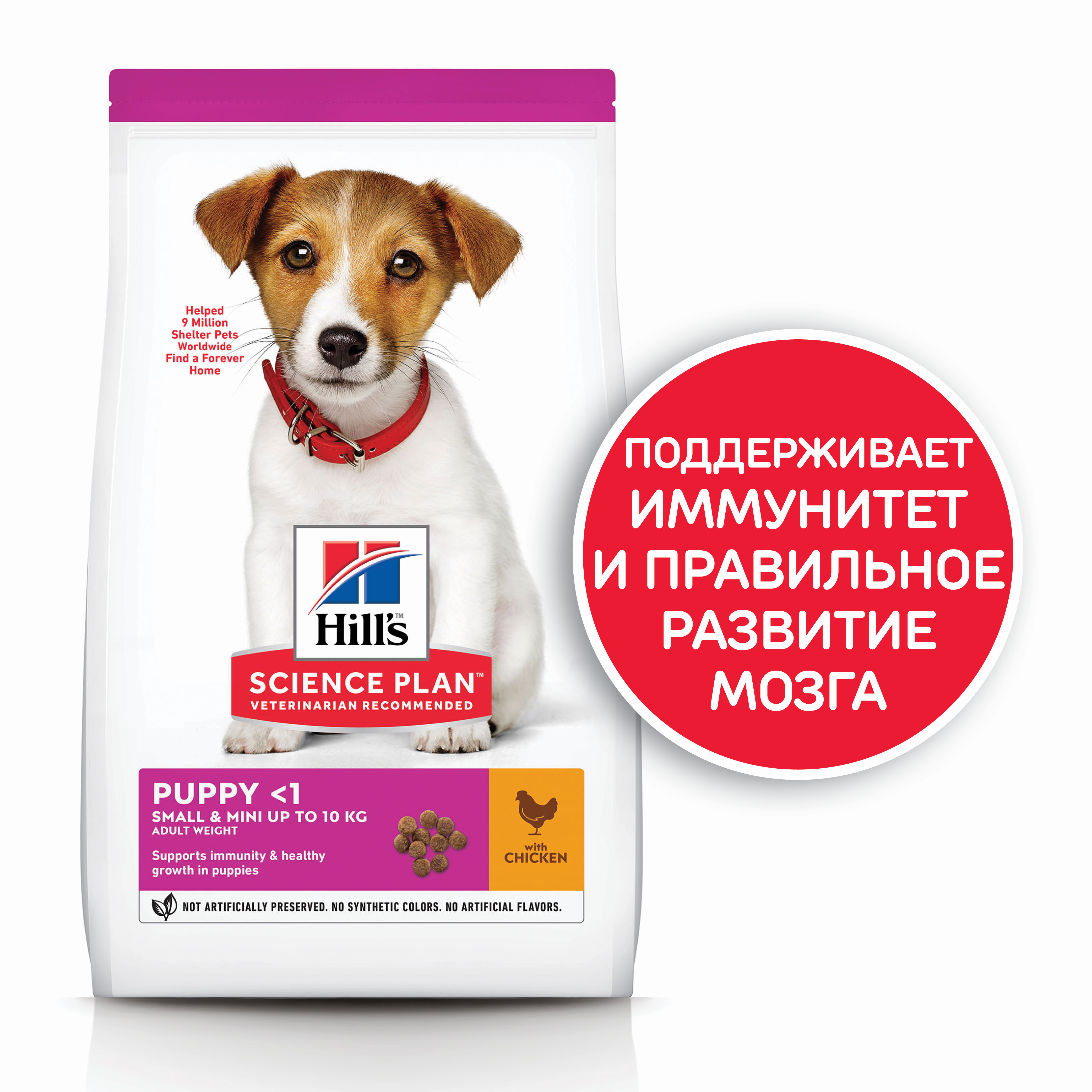 SP Canine Puppy Small & Mini Chicken 1,5 кг 70959