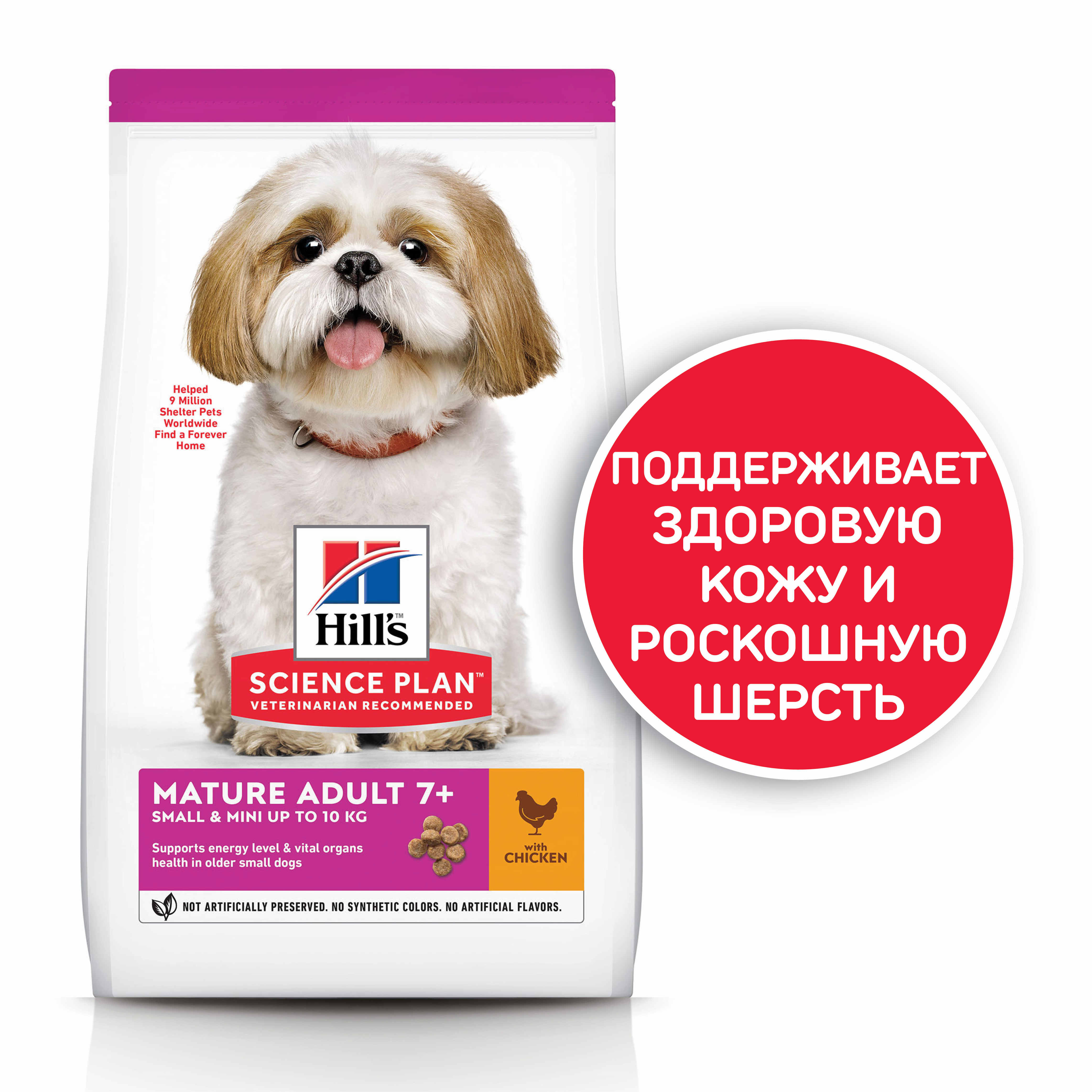 SP Canine Mature Adult 7+ Small & Miniature 1,5 кг 70931