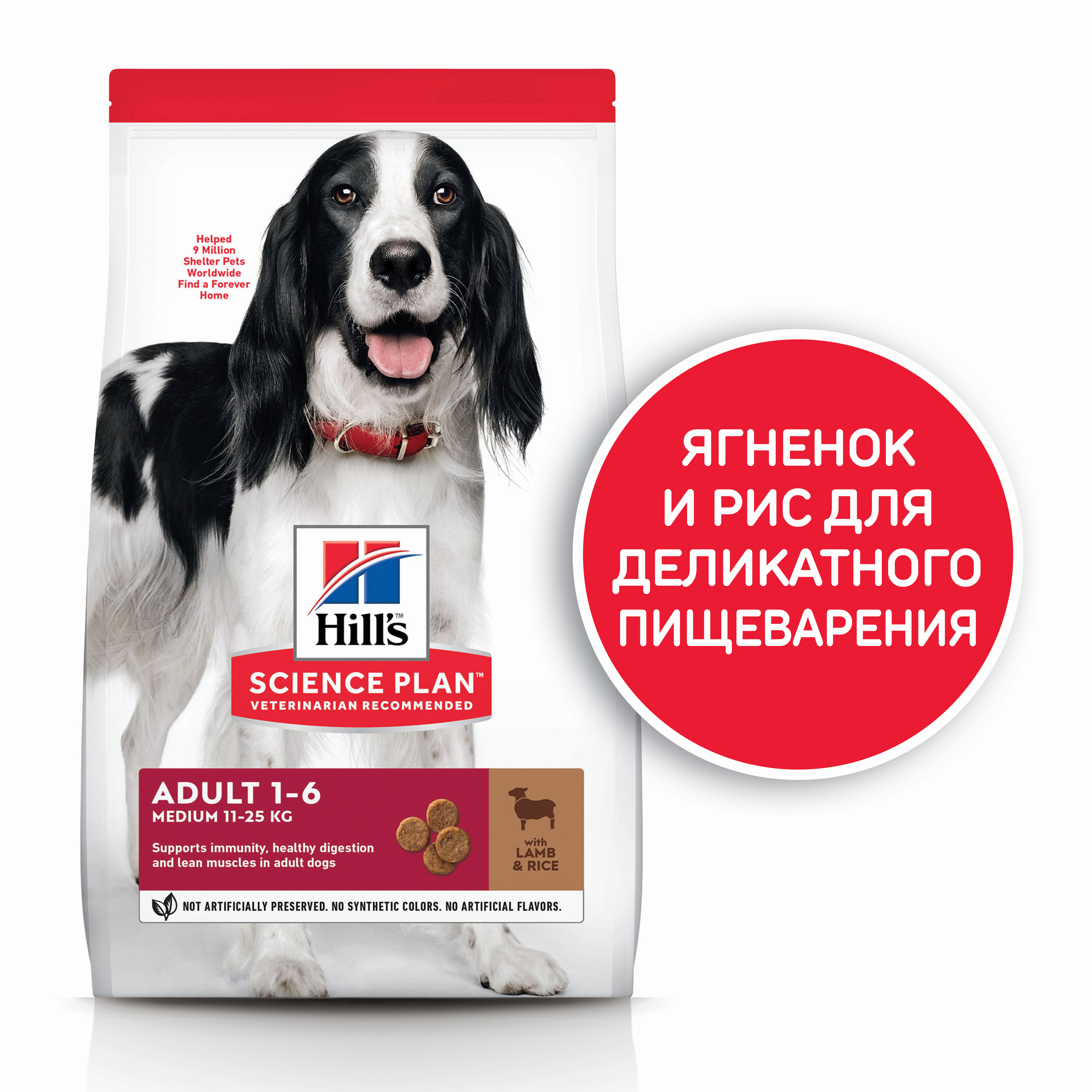 Hill's™ Science Plan™ Canine Adult Advanced Fitness™ с Ягненком, 2,5 кг 70964