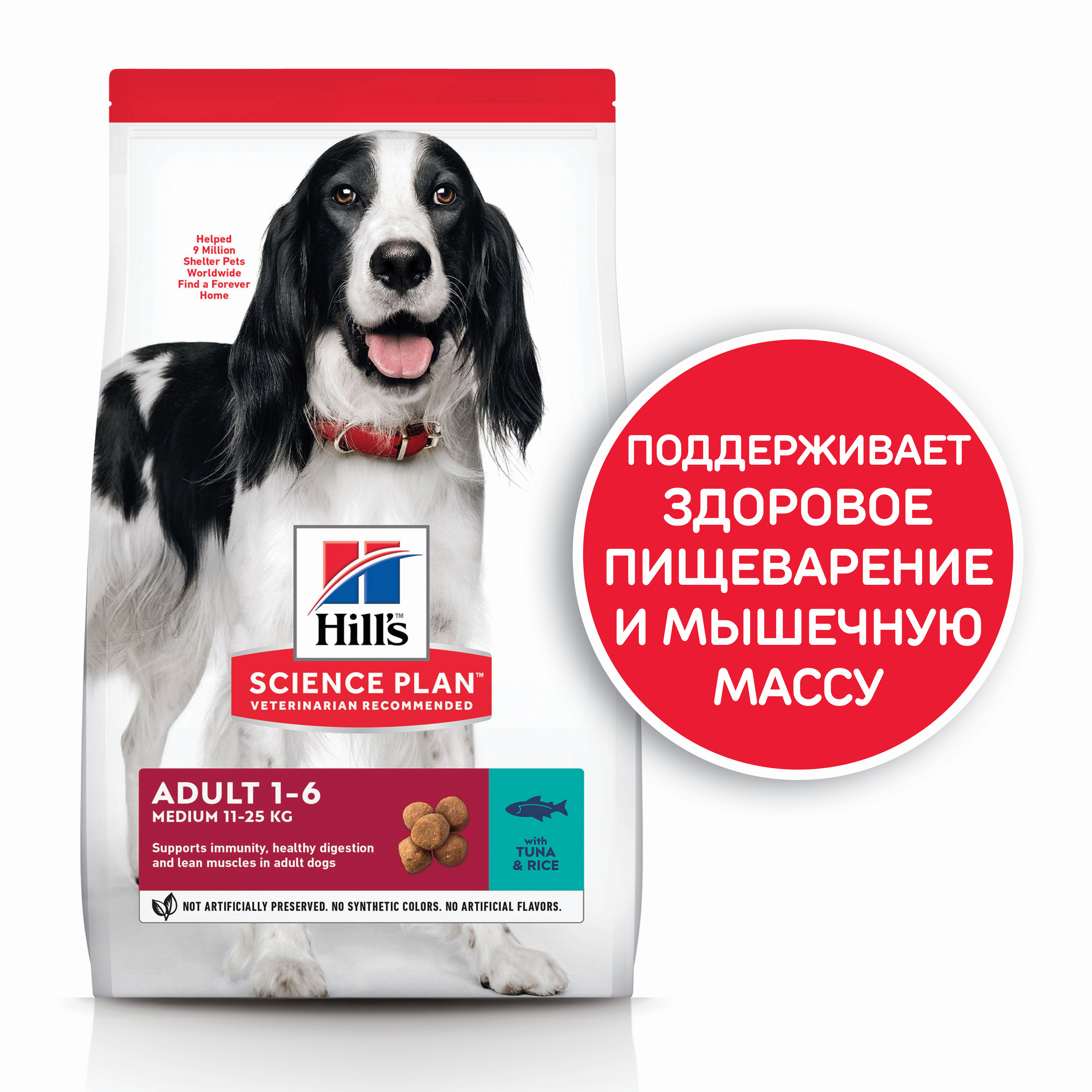 Hill's™ Science Plan™ Canine Adult Advanced Fitness™ с Тунцом, 2,5 кг 70995