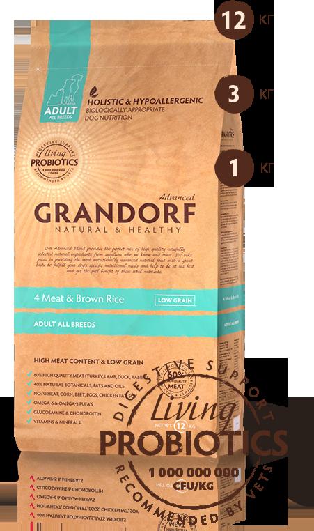 Grandorf 4 Вида Мяса С Бурым Рисом Для Всех Пород  1 кг