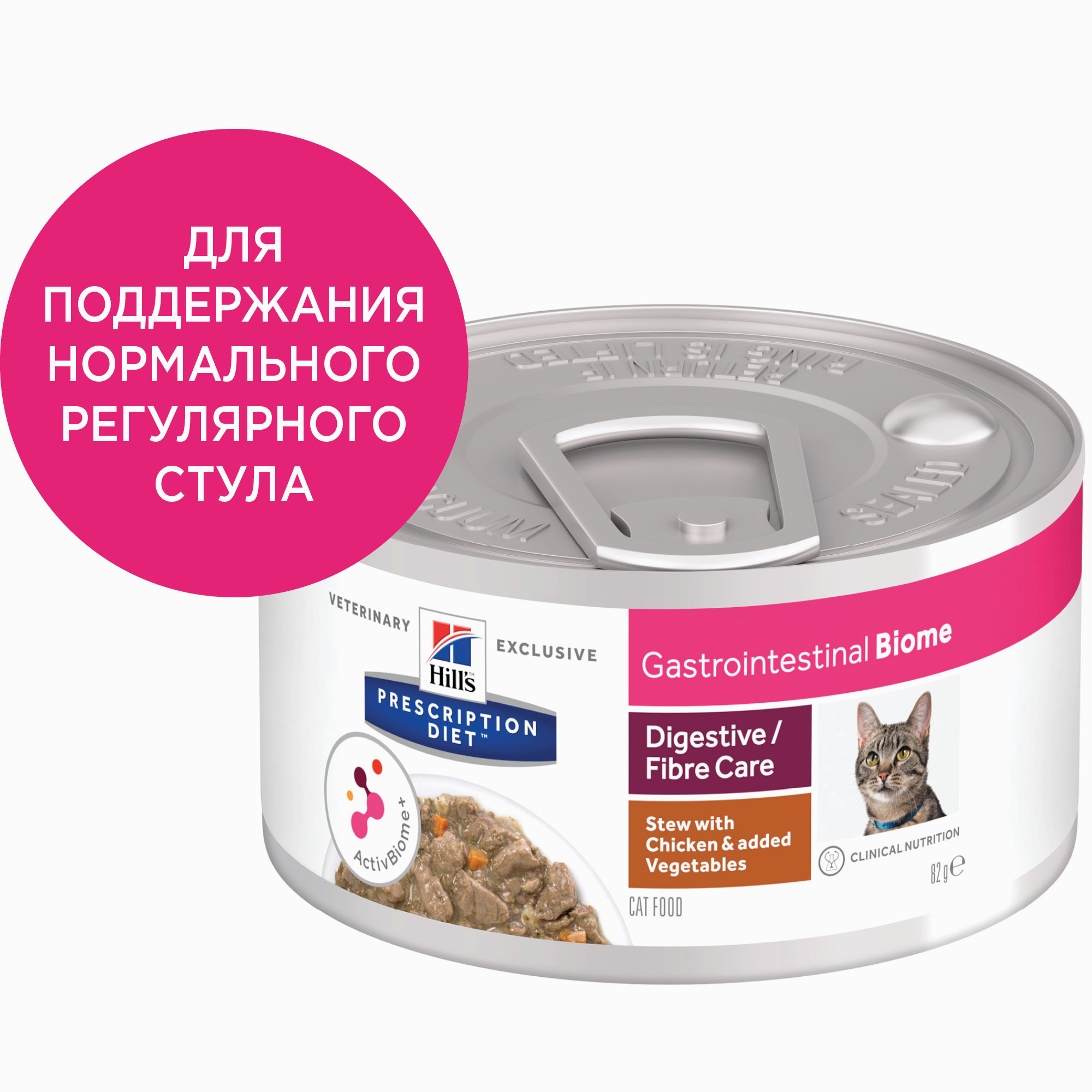 Hill's Prescription Diet Gastrointestinal Biome, 82 гр 60909