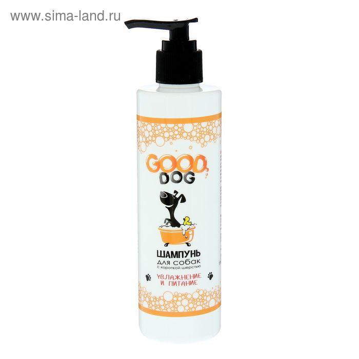Good dog шампунь для собак с короткой шерстью 250 мл
