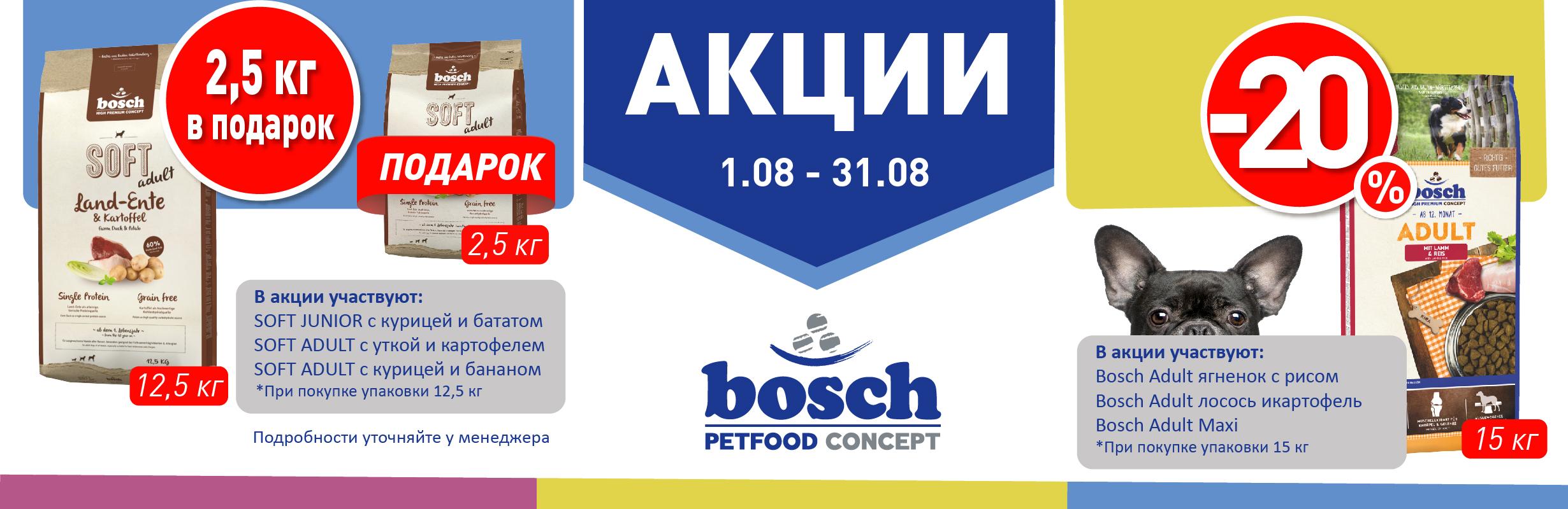 Bosch 01-310avgust 2018
