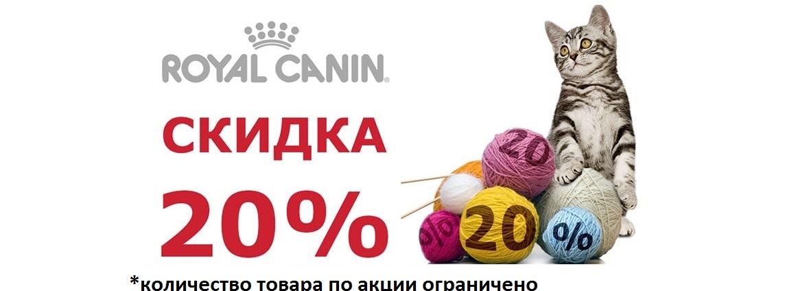 Роял 20%