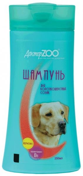 Шампунь Доктор Zoo для короткошерстных собак  250 мл
