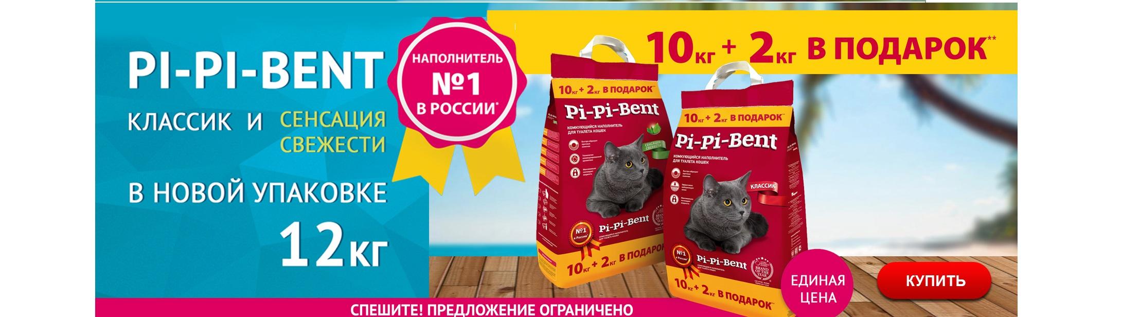Pipi 10+2